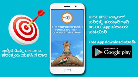 UPSC | KPSC Bank Exams Preparation