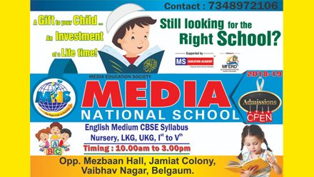 Media National School